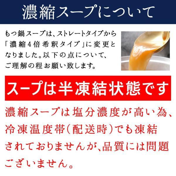 もつ鍋 牛もつ鍋セット (2〜3人前) 送料無料 若杉 ポイント消化 取り寄せ 福岡 国産 鍋 もつ鍋セット モツ鍋セット モツ鍋 肉|wakasugi|16