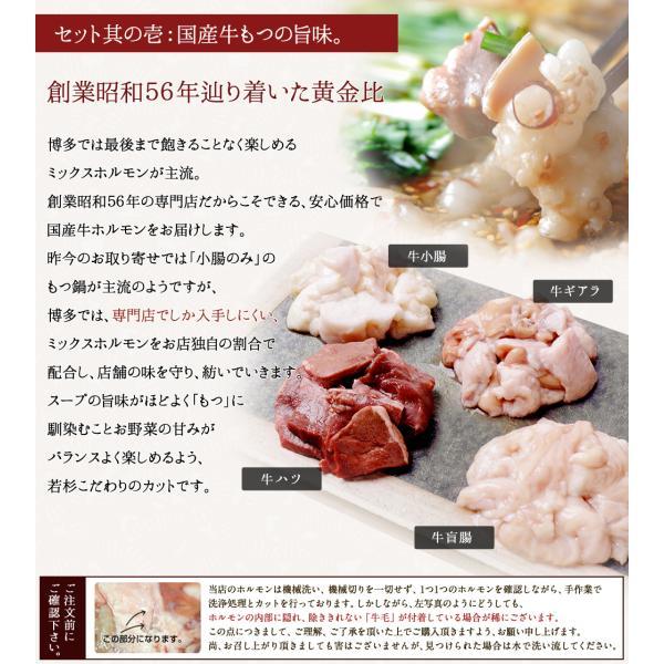 もつ鍋 牛もつ鍋セット (2〜3人前) 送料無料 若杉 ポイント消化 取り寄せ 福岡 国産 鍋 もつ鍋セット モツ鍋セット モツ鍋 肉|wakasugi|04