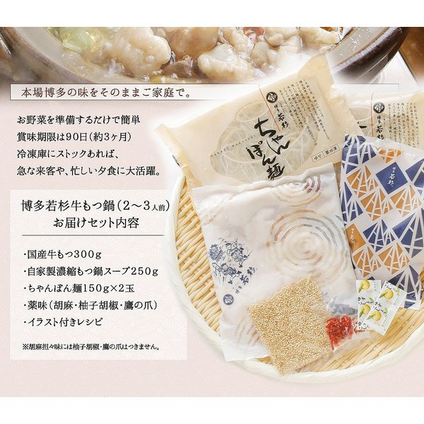 もつ鍋 牛もつ鍋セット (2〜3人前) 送料無料 若杉 ポイント消化 取り寄せ 福岡 国産 鍋 もつ鍋セット モツ鍋セット モツ鍋 肉|wakasugi|07