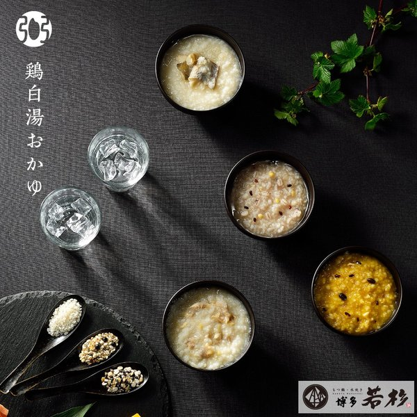 お粥 鶏白湯 おかゆ 3食セット ギフト おしゃれ レトルト 送料無料 もつ鍋 水炊き 博多若杉 (ポイント消化 肉 お取り寄せ)|wakasugi