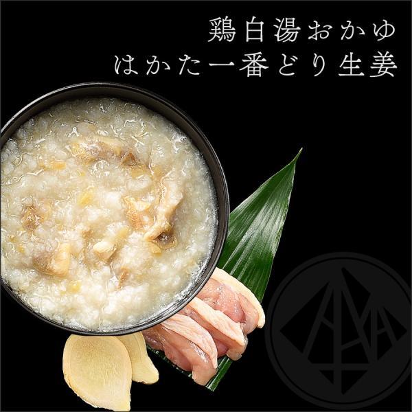 お粥 鶏白湯 おかゆ 3食セット ギフト おしゃれ レトルト 送料無料 もつ鍋 水炊き 博多若杉 (ポイント消化 肉 お取り寄せ)|wakasugi|11