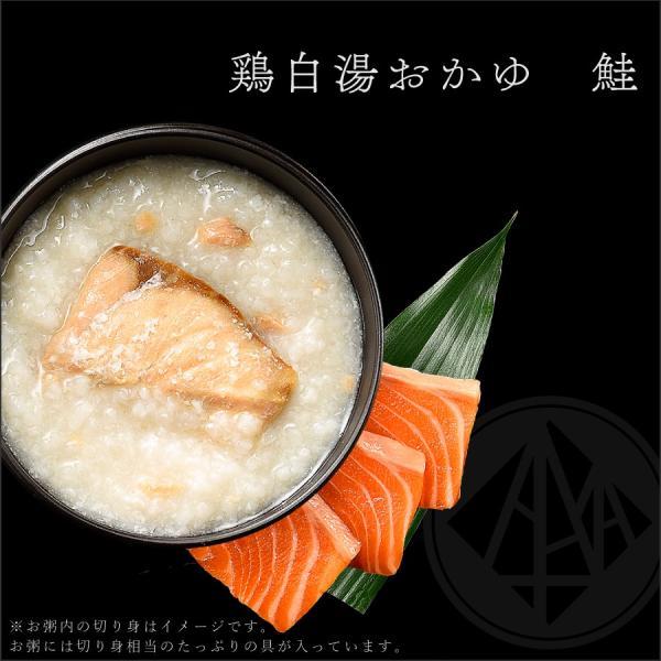 お粥 鶏白湯 おかゆ 3食セット ギフト おしゃれ レトルト 送料無料 もつ鍋 水炊き 博多若杉 (ポイント消化 肉 お取り寄せ)|wakasugi|09