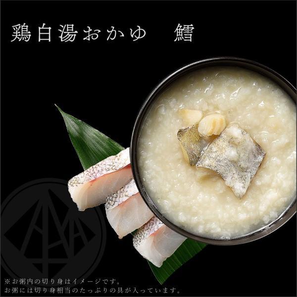 お粥 鶏白湯 おかゆ 3食セット ギフト おしゃれ レトルト 送料無料 もつ鍋 水炊き 博多若杉 (ポイント消化 肉 お取り寄せ)|wakasugi|10