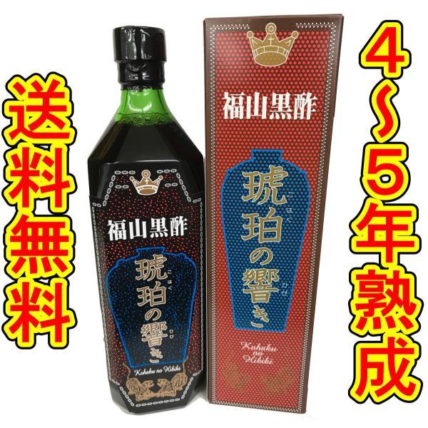 福山黒酢 純粋米酢 琥珀の響き 720ml (黒酢)