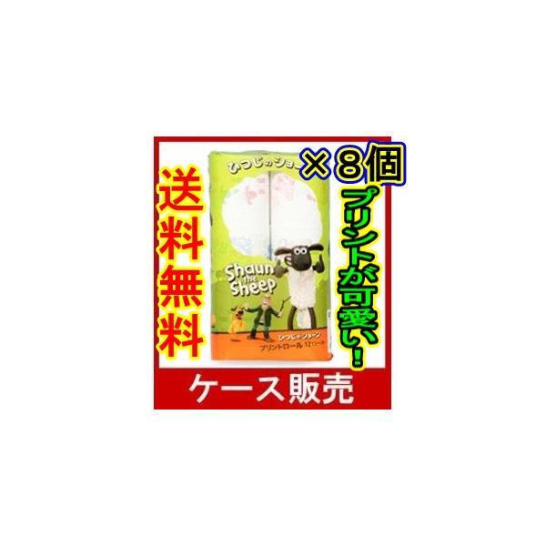 (ケース販売) 「ひつじのショーン プリントロール 12ロールダブル 25m 無香料」8個の詰合せ