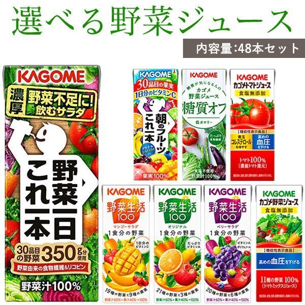 グルメ 選べる カゴメ 野菜ジュース 200ml 紙パック 48本  野菜生活 送料無料 宅配便A|wakeariya