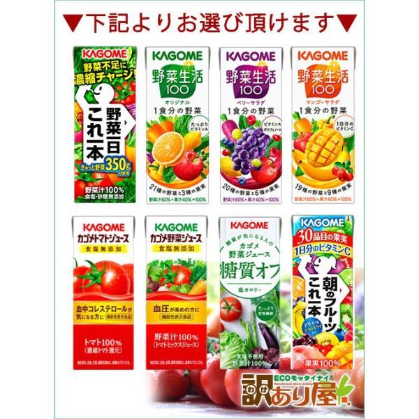 グルメ 選べる カゴメ 野菜ジュース 200ml 紙パック 48本  野菜生活 送料無料 宅配便A|wakeariya|02
