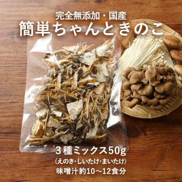 干し椎茸 国産 きのこ ミックス 簡単ちゃんときのこ 3種ミックス 50g 完全無添加 乾燥野菜 舞茸 椎茸 えのき 時短 干ししいたけ メール便A TSG TS30