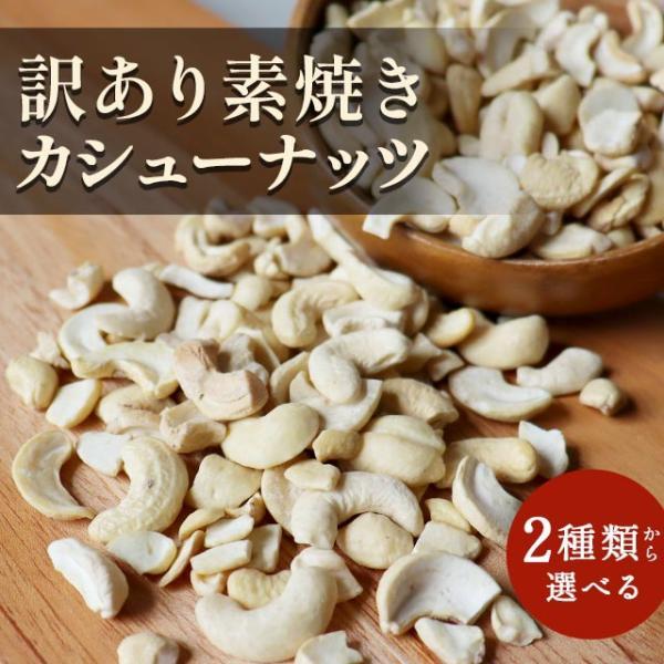 訳あり素焼き カシューナッツ 430g (無塩・有塩 2種類から選べる )  送料無料 わけあり ワケあり 無添加 自然食 1000円ポッキリ メール便A TSG ns8
