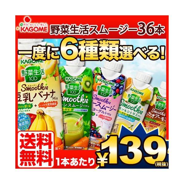 5種類から選べる カゴメ 野菜生活100 スムージー (Smoothie) 36本 セット(6本×6種) 野菜ジュース 近畿A 宅配便B wakeariya