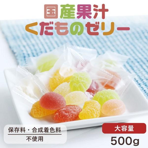 個包装 国産果汁 くだものゼリー 7種 500g 訳あり 合成着色料 フルーツゼリー わけあり 宝石  メール便A TSG TN TS30