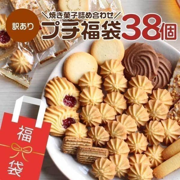 ※期限間近※ギフト解体プチ福袋焼き菓子38個お試しクッキー訳ありわけあり洋菓子食品2021年福袋スイーツメール便ATSG