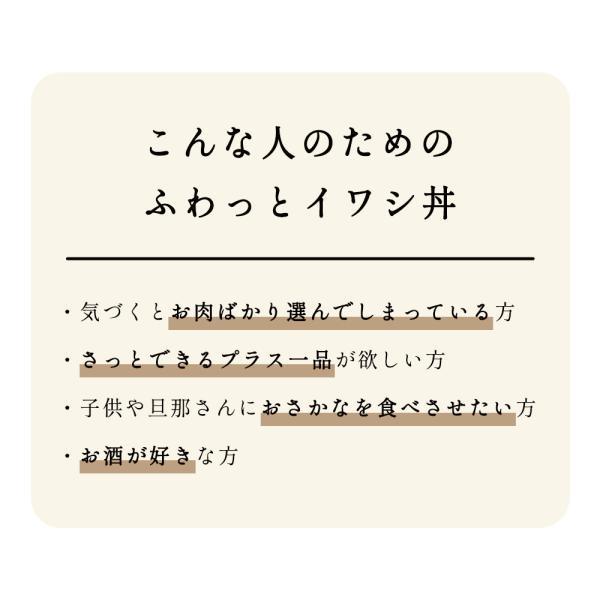 訳あり食品 わけあり グルメ 北海道産 ふわっといわし丼 5食 おつまみ セール レトルト食品 レトルト 丼物 イワシ 小ぶりサイズ メール便A TSG|wakeariya|04