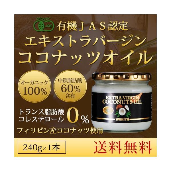 ココナッツオイル 送料無料 即納 有機JAS認定のオーガニック100% エキストラバージン ココナッツオイル 240g フィリピン産ココナッツ使用|wakita-m-euglena
