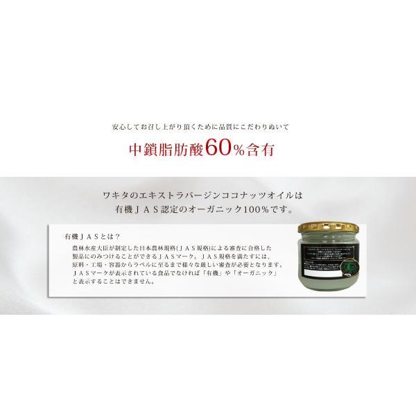 ココナッツオイル 送料無料 即納 有機JAS認定のオーガニック100% エキストラバージン ココナッツオイル 240g フィリピン産ココナッツ使用|wakita-m-euglena|06