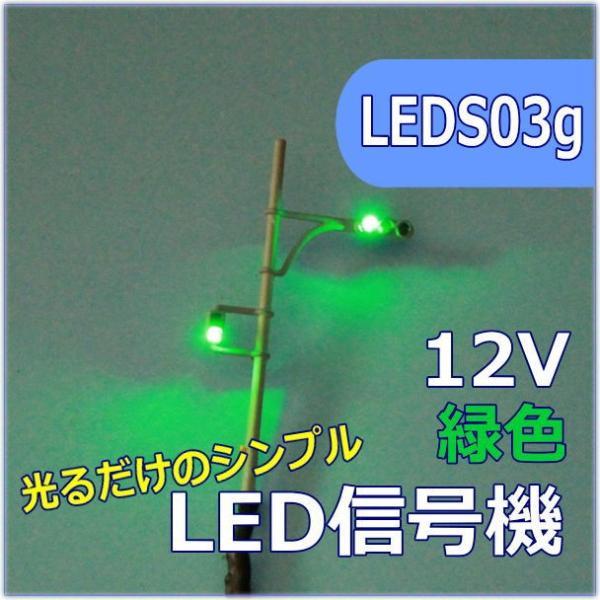 Nゲージ交通信号機青(緑)LED光るだけシリーズ