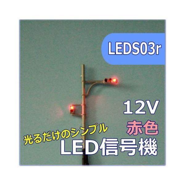 Nゲージ交通信号機赤LED光るだけシリーズ
