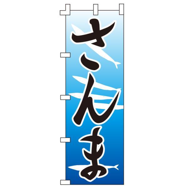 のぼり旗 さんま WFN-029