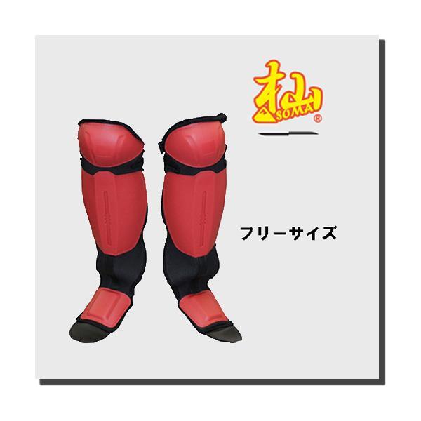 杣(SOMA) 安全ガード レガース/ KM1506203|wakoshop