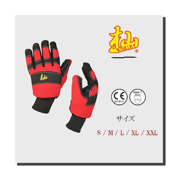 杣(SOMA) チェンソー防護用 グローブ S/M/L/XL/XXL|wakoshop