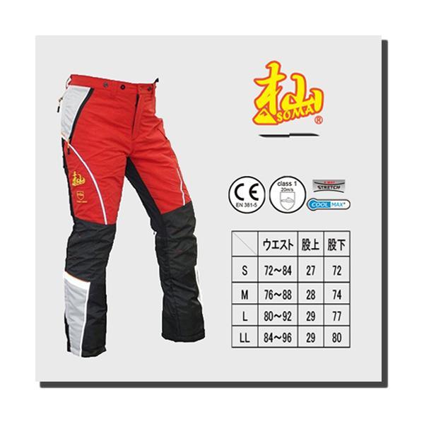 杣(SOMA) 防護ズボン S / M/ L | T001W-S /T001W-M /T001W-L|wakoshop