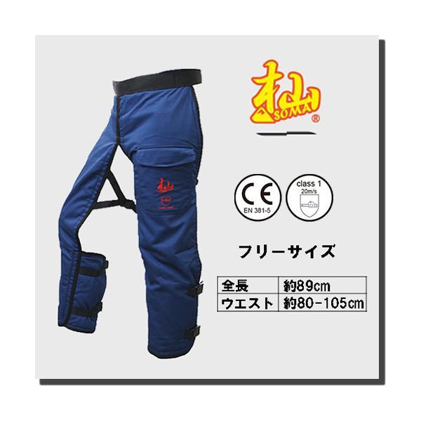 杣(SOMA) チェンソー防護用チャップス T004D|wakoshop