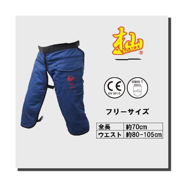 杣(SOMA) チェンソー防護用七分丈チャップス T004E|wakoshop