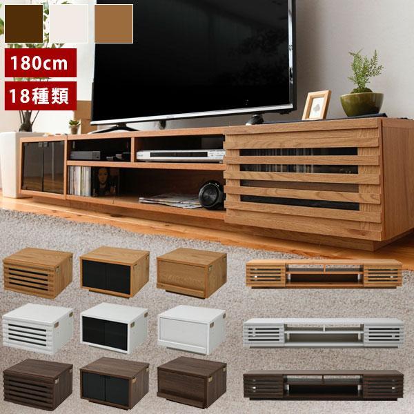 テレビ台 幅180cm ローボード 大型テレビ台 テレビラック