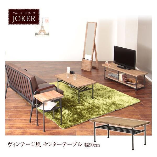 JOKER ジョーカー ヴィンテージ風 センターテーブル 幅90cm  天然木杉古材使用 82-624-YA|waku-furni