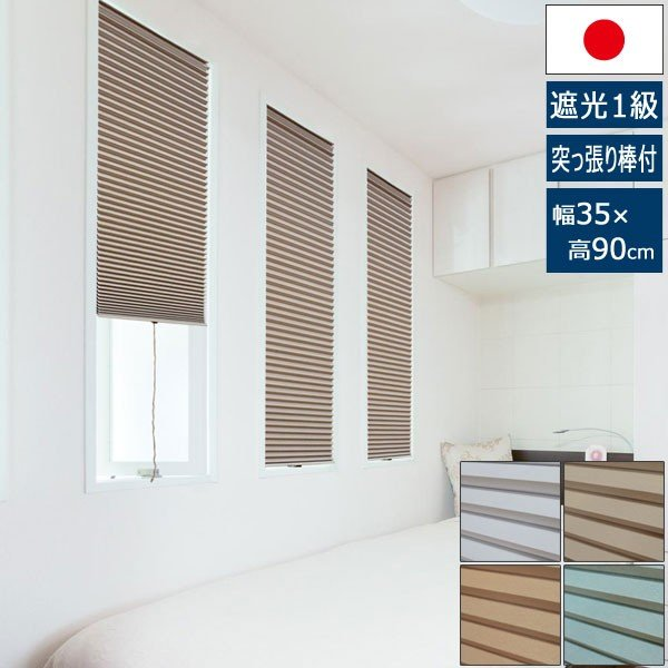 日本製 ハニカム 小窓用 スクリーン 幅35cm 高さ90cm 突っ張り棒付