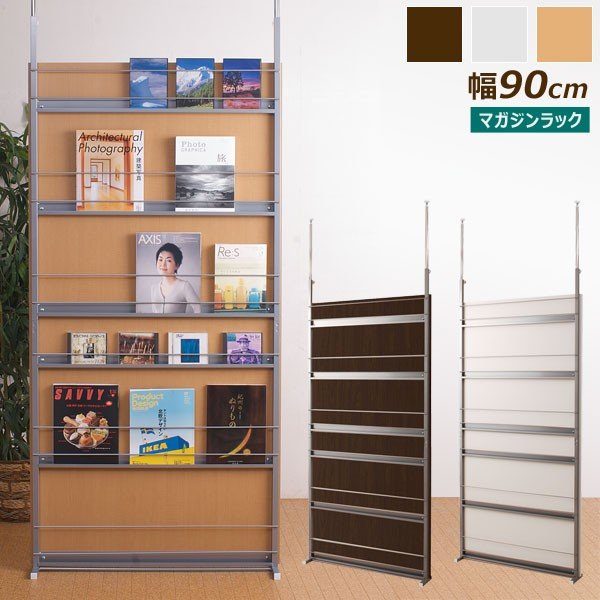 雑誌やCDをすっきり壁面収納つっぱり式 間仕切りマガジンパーテーション