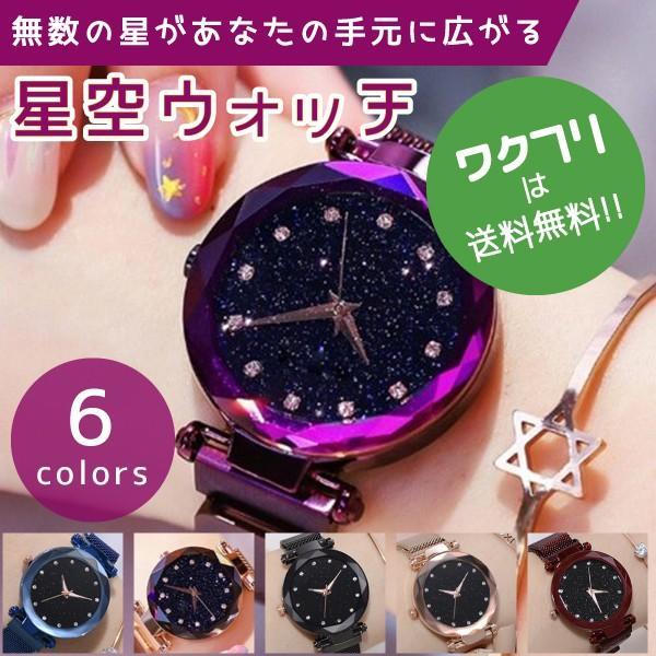レディース腕時計星空ウォッチファッション腕時計レディースウォッチドレスウォッチ磁気クラスプ美しいおしゃれ