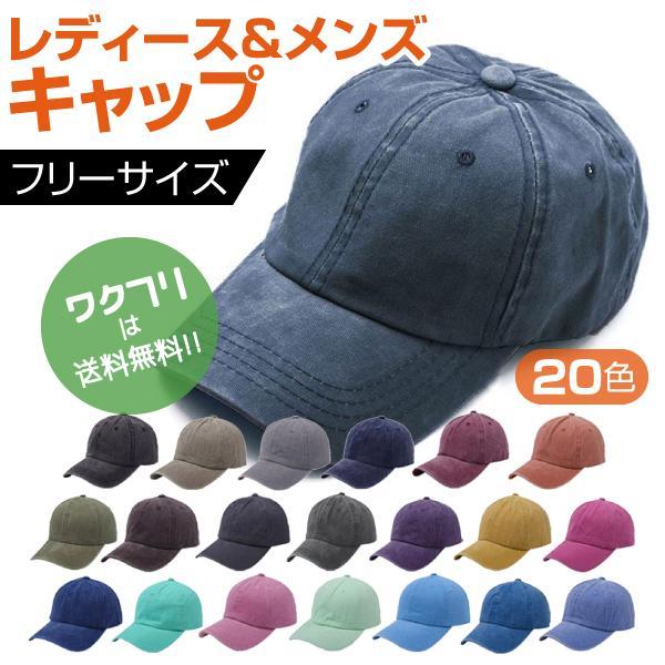 帽子キャップローキャップカーブキャップメンズレディース種類おしゃれ無地春サイズストラップ調整