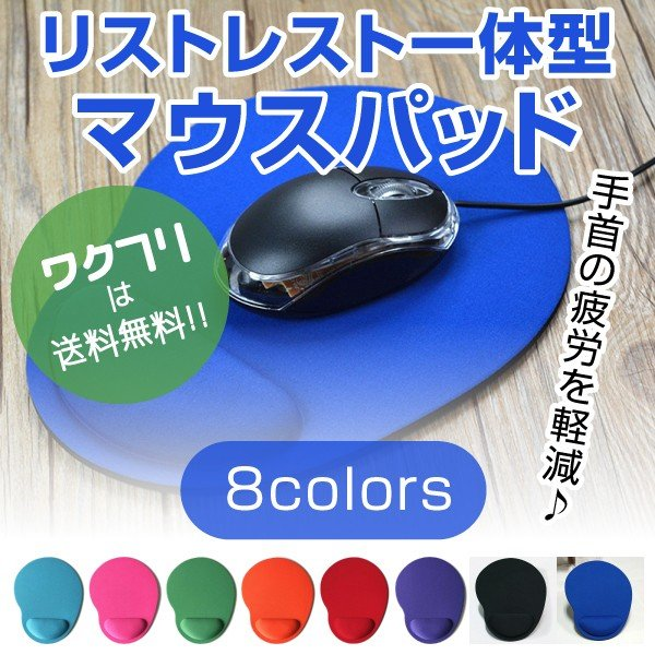 テクラク マウスパッド 手首 疲労 軽減 PC パソコン 周辺機器 おしゃれ 人気 便利 リストレスト|wakufuri