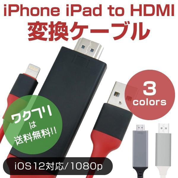 HDMI変換アダプタiPhoneテレビ接続ケーブルスマホ高解像度LightningHDMIライトニングケーブルHDMI分配器ゲー