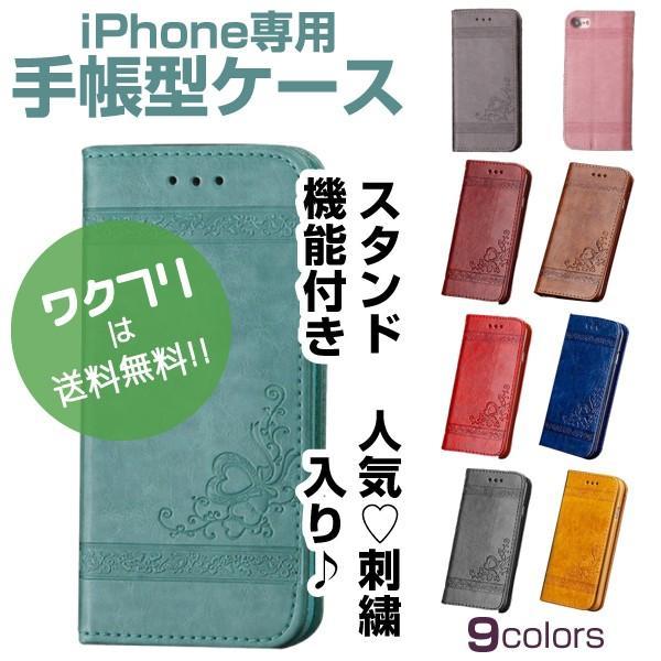 iPhone12iPhone11ケースiPhoneSE2ケーススマホケースアイフォンケーススマホカバーおしゃれレンズ保護手帳型i