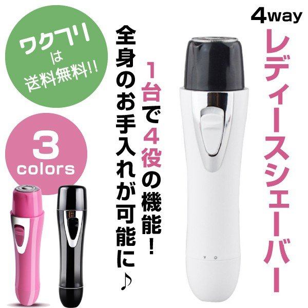 シェーバー 女性 レディース 全身 ボディ 顔 眉毛 産毛 脇 電動 USB 充電式 コードレス 美容 フェイスケア 小型 冬|wakufuri
