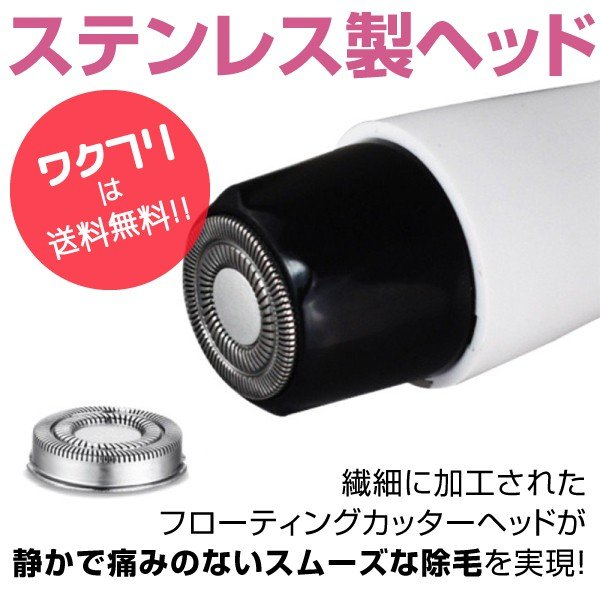 シェーバー 女性 レディース 全身 ボディ 顔 眉毛 産毛 脇 電動 USB 充電式 コードレス 美容 フェイスケア 小型 冬|wakufuri|04
