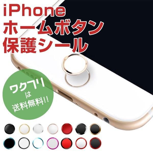 iPhone ホームボタンシール ホームボタンカバー 指紋認証 TOUCH ID アルミ ホームボタン|wakufuri