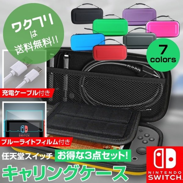 Nintendo Switch 収納ケース Nintendo Switch ハードケース スイッチ ケース スイッチケース スイッチライト ゲーム機収納バッグ 任天堂 ニンテンドー|wakufuri|07