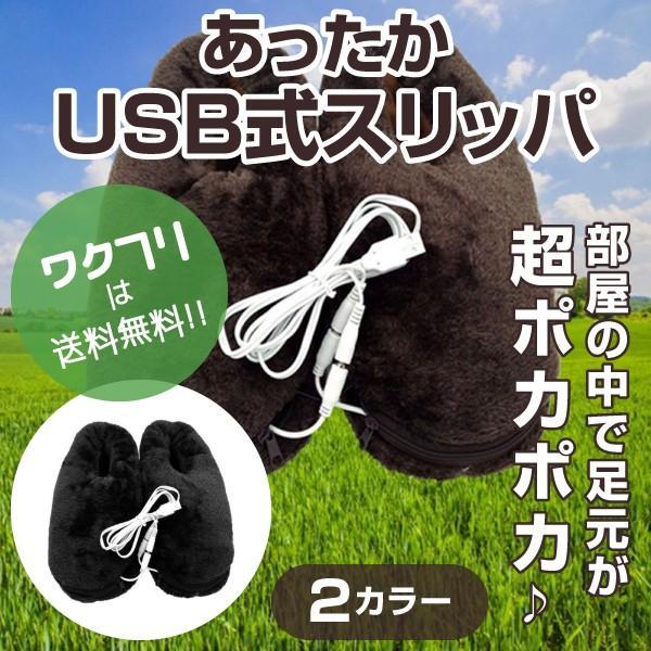 USB スリッパ 足温器 ヒーター 足元 暖かい おしゃれ 室内 防寒 暖房 冷え性対策 勉強 オフィス デスクワーク 寒さ対策|wakufuri