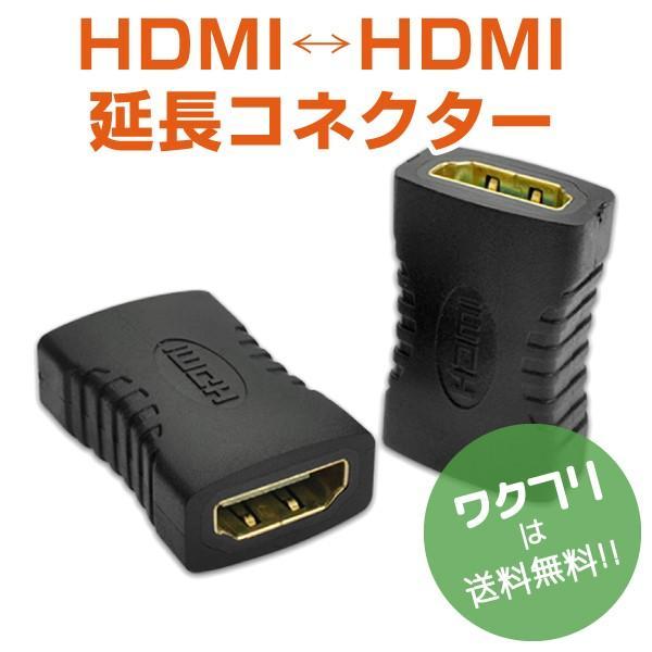 HDMIケーブル 中継 延長 プラグ コネクター アダプター HDMI メス メス 1080P|wakufuri