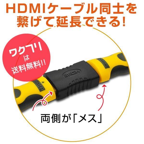 HDMIケーブル 中継 延長 プラグ コネクター アダプター HDMI メス メス 1080P|wakufuri|02