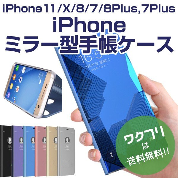 iPhone12iPhone11ケースiPhoneSE2ケーススマホケースアイフォンケーススマホカバーおしゃれ手帳型iPhone