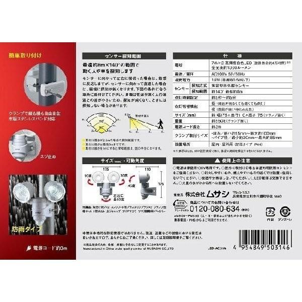 センサーライト 屋外 人感センサー 防犯灯 ムサシ 7W×2LED (LED-AC314) 防犯ライト 照明 玄関 エクステリア 長寿命 コンセント式|wakui-bouhanbousai|04
