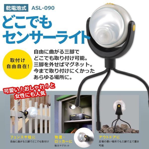 LEDセンサーライト ムサシ LEDどこでもセンサーライト(ASL-090)  6ヶ月保証付 屋外 電池式 センサーライト 防犯グッズ