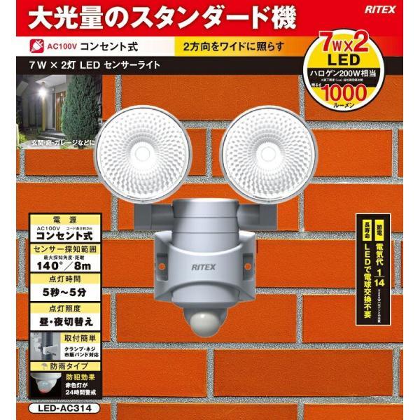 人気のため再入荷! センサーライト 屋外 人感センサー 防犯灯 ムサシ 7W×2LED (LED-AC314) 防犯ライト 照明 玄関 エクステリア 長寿命 コンセント式