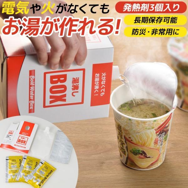 防災グッズ 湯沸しBOX(発熱剤3個入り) 湯沸かし 発熱剤 加熱剤 災害対策 防災用品 災害時 非常用 角利産業 台風|wakui-shop