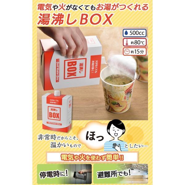防災グッズ 湯沸しBOX(発熱剤3個入り) 湯沸かし 発熱剤 加熱剤 災害対策 防災用品 災害時 非常用 角利産業 台風|wakui-shop|02