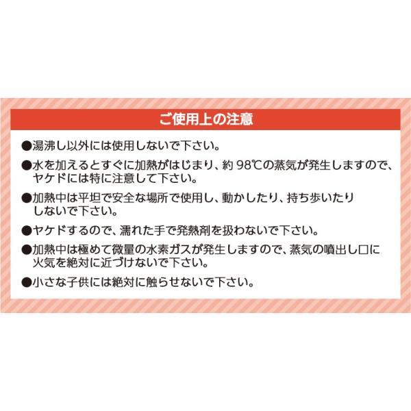 防災グッズ 湯沸しBOX(発熱剤3個入り) 湯沸かし 発熱剤 加熱剤 災害対策 防災用品 災害時 非常用 角利産業 台風|wakui-shop|07